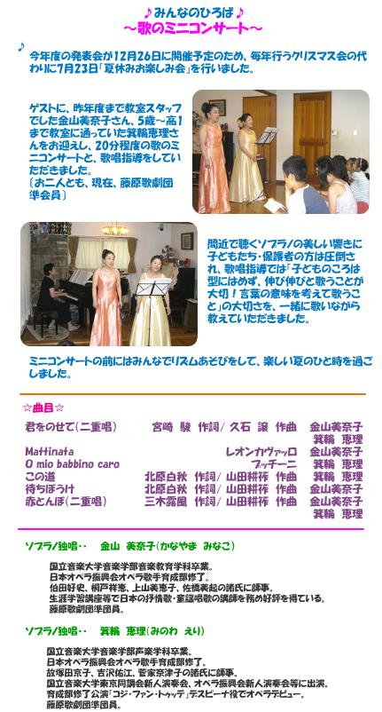 2009natsu