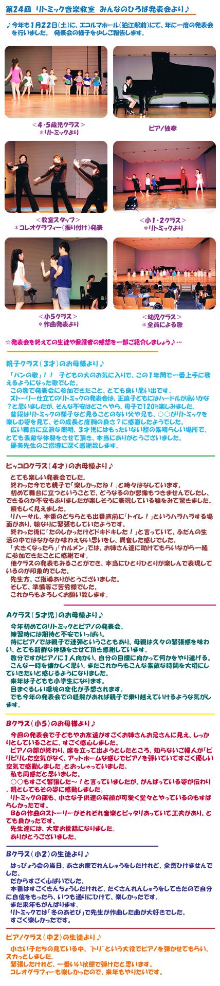 happyoukai_2011