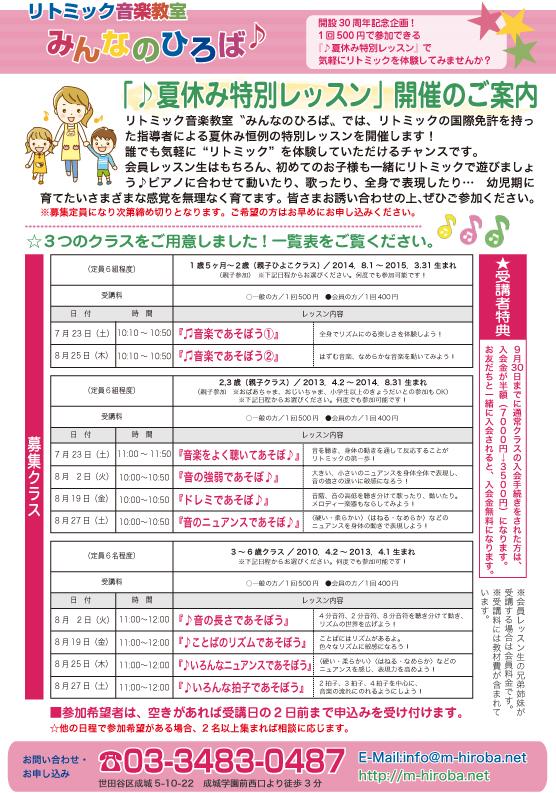 mhiroba2016-4